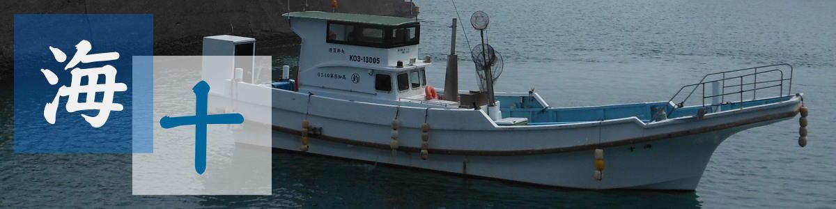高知県中土佐町の釣船「海十」